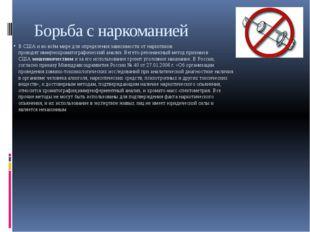 Борьба с наркоманией ВСШАи во всём мире для определения зависимости от нарк