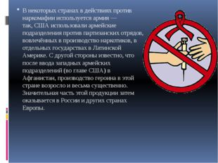 В некоторых странах в действиях против наркомафии используетсяармия— так,С