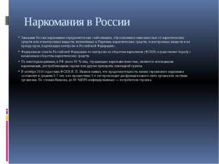 Наркомания в России Законами Россиинаркоманияопределяется как «заболевание,