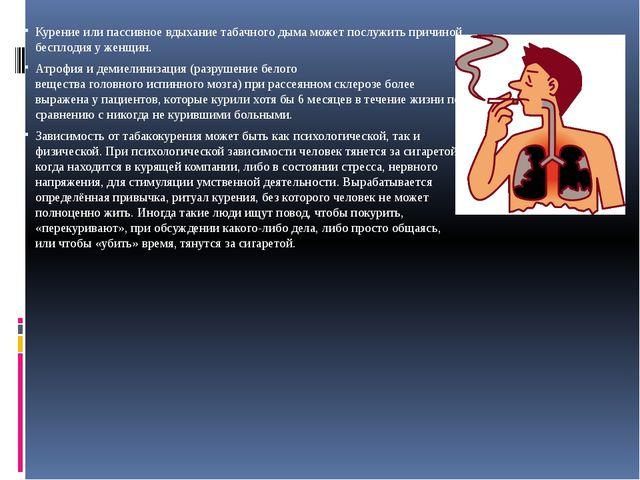 Курение или пассивное вдыхание табачного дыма может послужить причиной беспло...