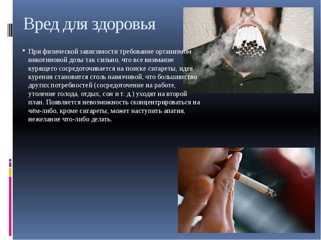 Вред для здоровья При физической зависимости требование организмом никотиново...