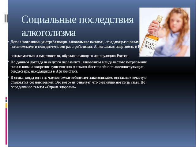 Социальные последствия алкоголизма Дети алкоголиков, употребляющие алкогольны...