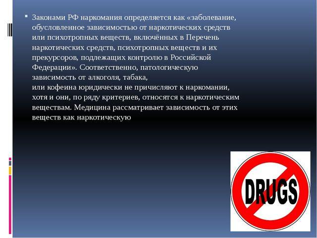 Законами РФ наркомания определяется как «заболевание, обусловленное зависимос...
