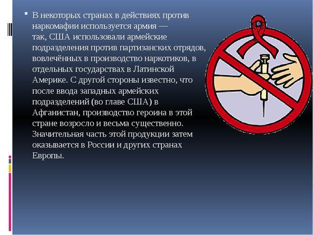 В некоторых странах в действиях против наркомафии используетсяармия— так,С...