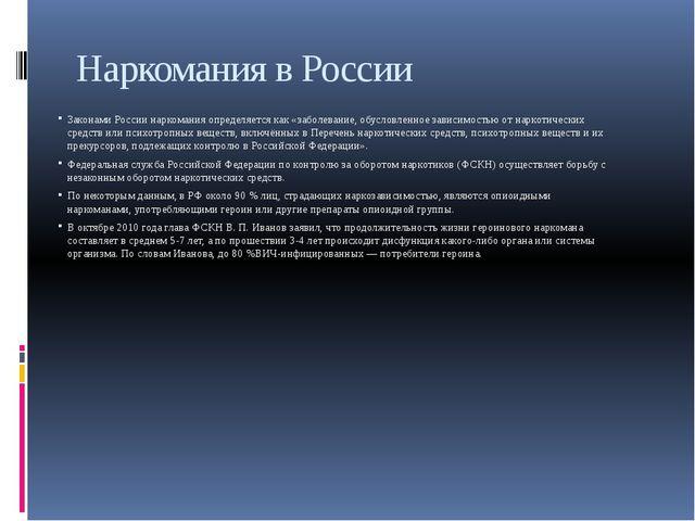 Наркомания в России Законами Россиинаркоманияопределяется как «заболевание,...