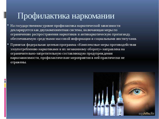 Профилактика наркомании На государственном уровне профилактика наркотической...