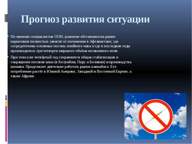 Прогноз развития ситуации По мнению специалистов ООН, развитие обстановки на...