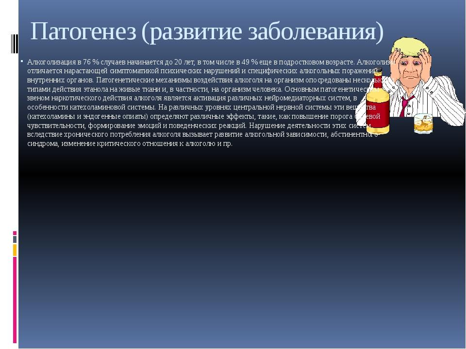 Патогенез(развитие заболевания) Алкоголизация в 76% случаев начинается до 2...