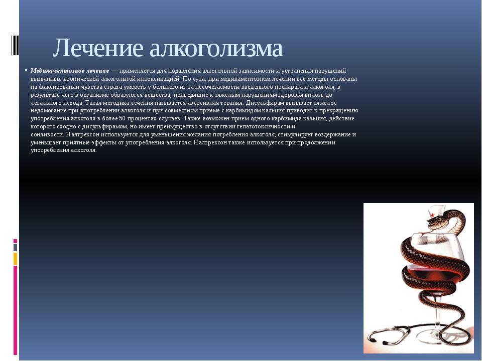 Лечение алкоголизма Медикаментозное лечение— применяется для подавления алко...