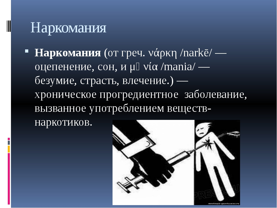 Наркомания Наркомания(отгреч.νάρκη/narkē/— оцепенение, сон, иμᾰνία/man...