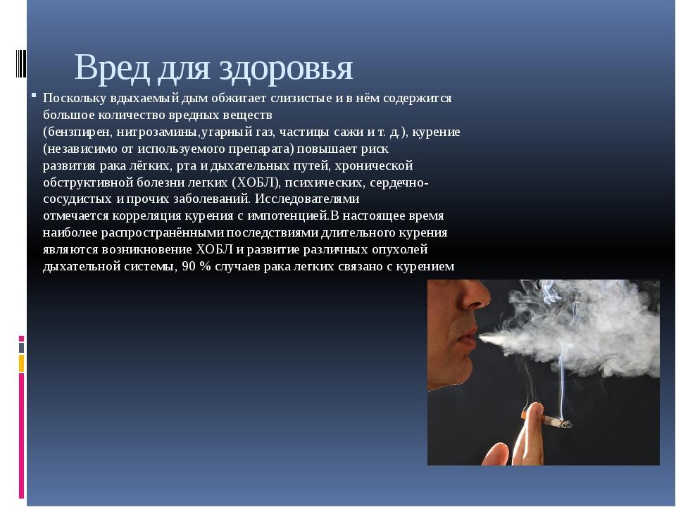 Вред для здоровья Поскольку вдыхаемый дым обжигает слизистые и в нём содержит...