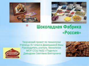 Творческий проект по технологии Ученицы 8-г класса Данилушкиной Инны Руководи