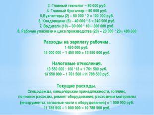 3. Главный технолог – 80 000 руб. 4. Главный бухгалтер – 80 000 руб. 5.Бухгал