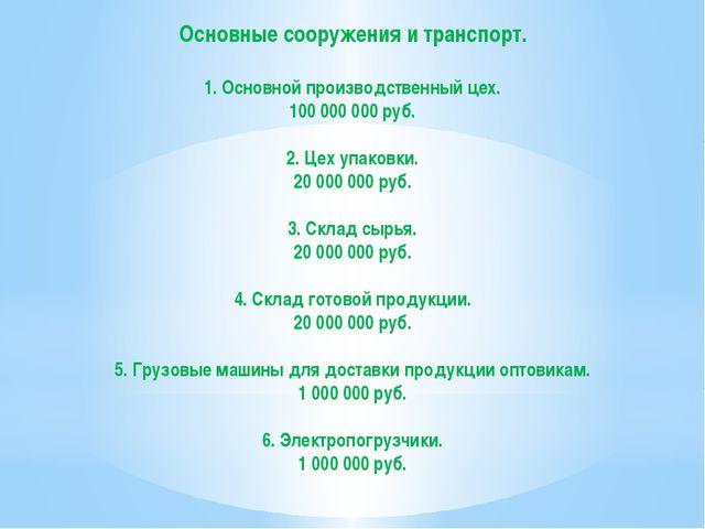 Основные сооружения и транспорт. 1. Основной производственный цех. 100 000 00...