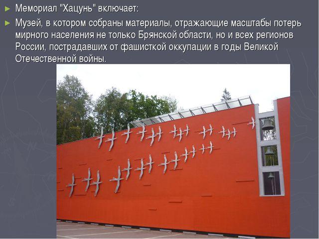 """Мемориал """"Хацунь"""" включает: Музей, в котором собраны материалы, отражающие ма..."""