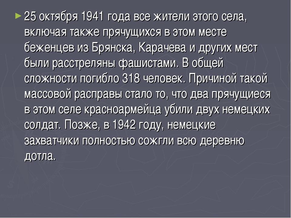 25 октября 1941 года все жители этого села, включая также прячущихся в этом м...