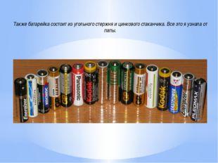 Также батарейка состоит из угольного стержня и цинкового стаканчика. Все это