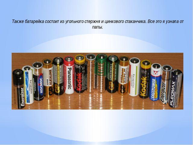 Также батарейка состоит из угольного стержня и цинкового стаканчика. Все это...