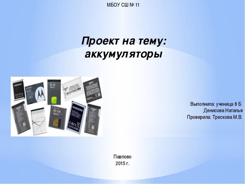 МБОУ СШ № 11 Проект на тему: аккумуляторы Выполнила: ученица 8 Б Денисова Нат...