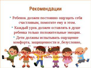 Ребенок должен постоянно ощущать себя счастливым, помогите ему в этом. Каждый