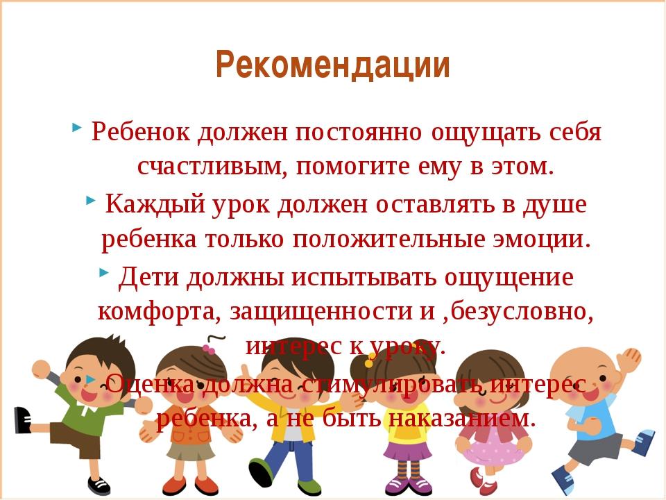 Ребенок должен постоянно ощущать себя счастливым, помогите ему в этом. Каждый...