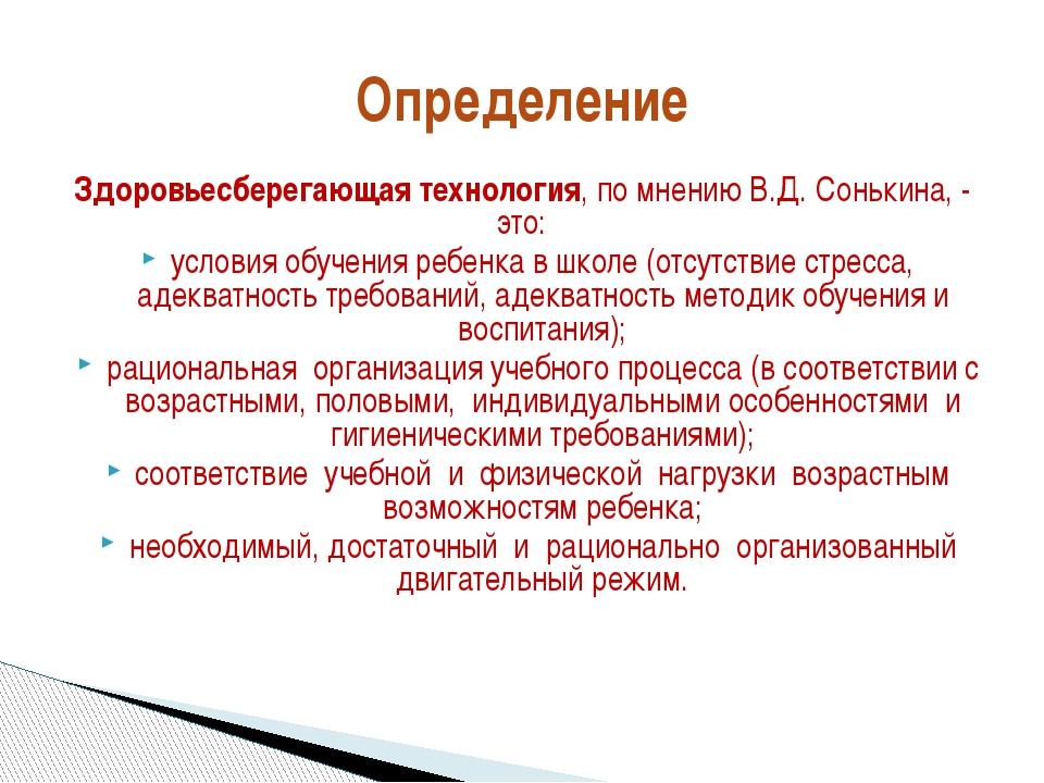Здоровьесберегающая технология, по мнению В.Д. Сонькина, - это: условия обуче...
