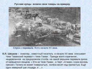 В.Я. Шишков – инженер , известный писатель в начале XX века описывает Чике Та