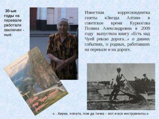 Известная корреспондентка газеты «Звезда Алтая» в советское время Курносова