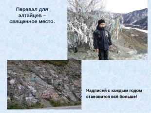Перевал для алтайцев – священное место. Надписей с каждым годом становится вс
