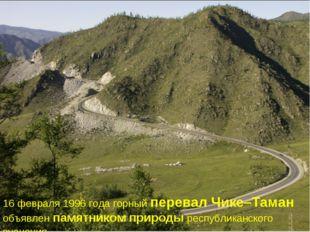 16 февраля 1996 года горный перевал Чике–Таман объявлен памятником природы ре