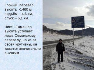 Горный перевал, высота -1460 м подъём – 4,6 км, спуск – 5,1 км. Чике –Таман п