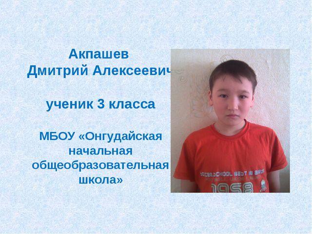 Акпашев Дмитрий Алексеевич ученик 3 класса МБОУ «Онгудайская начальная общео...