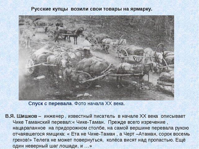 В.Я. Шишков – инженер , известный писатель в начале XX века описывает Чике Та...