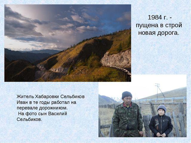 1984 г. - пущена в строй новая дорога. Житель Хабаровки Сельбиков Иван в те...