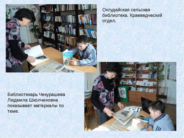 Онгудайская сельская библиотека. Краеведческий отдел. Библиотекарь Чекурашева...