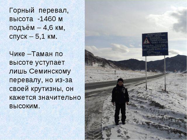 Горный перевал, высота -1460 м подъём – 4,6 км, спуск – 5,1 км. Чике –Таман п...