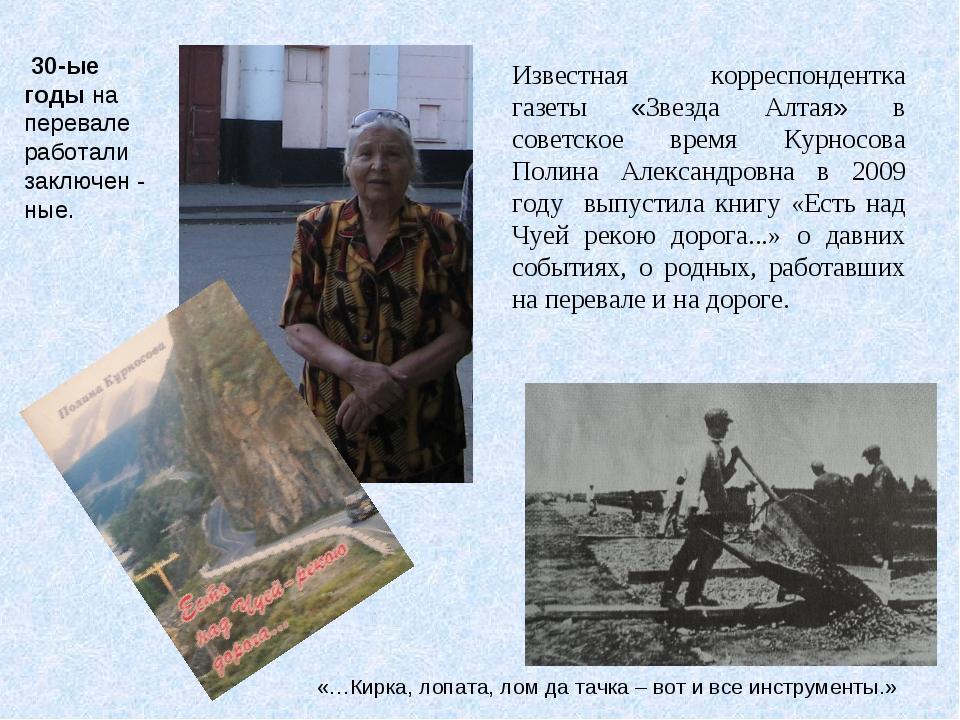 Известная корреспондентка газеты «Звезда Алтая» в советское время Курносова...