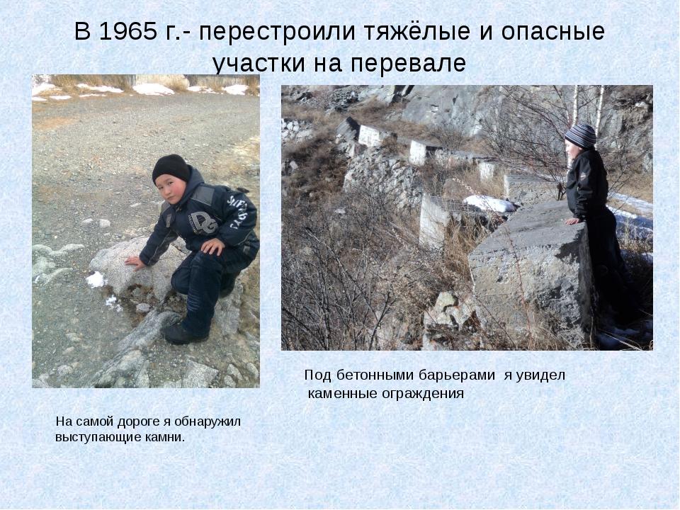 В 1965 г.- перестроили тяжёлые и опасные участки на перевале На самой дороге...