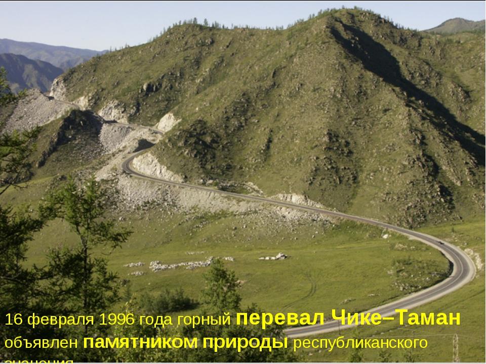 16 февраля 1996 года горный перевал Чике–Таман объявлен памятником природы ре...