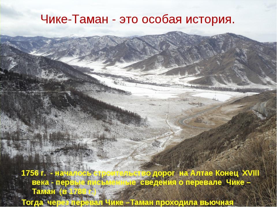 Чике-Таман - это особая история. 1756 г. - началось строительство дорог на Ал...