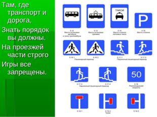 Там, где транспорт и дорога, Знать порядок вы должны. На проезжей части строг