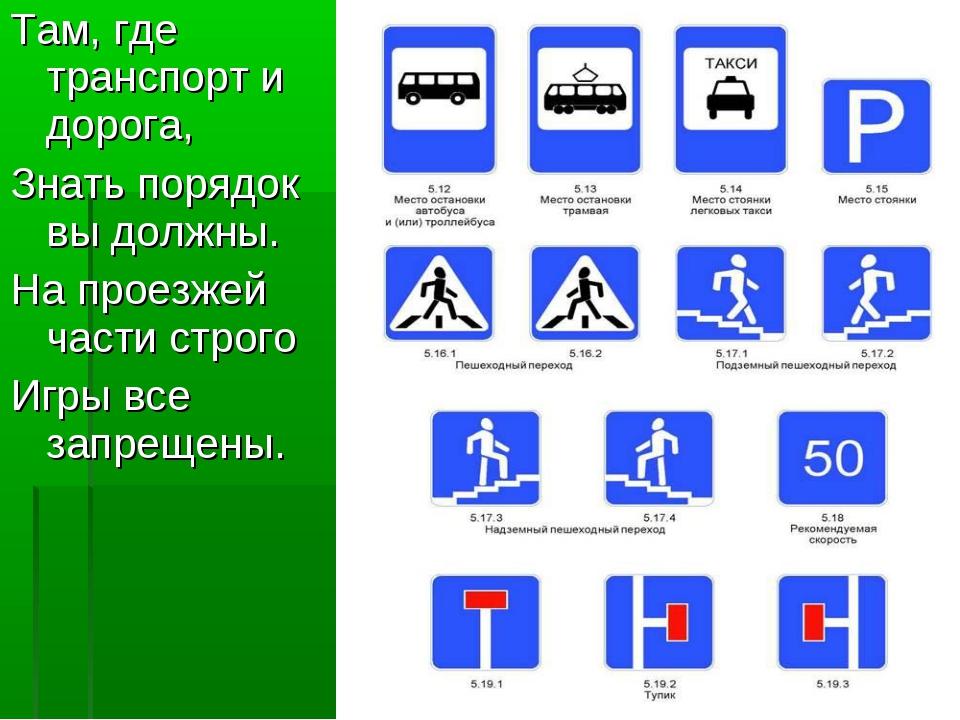 Там, где транспорт и дорога, Знать порядок вы должны. На проезжей части строг...