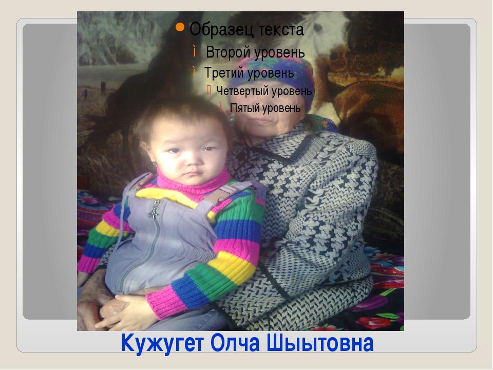Кужугет Олча Шыытовна