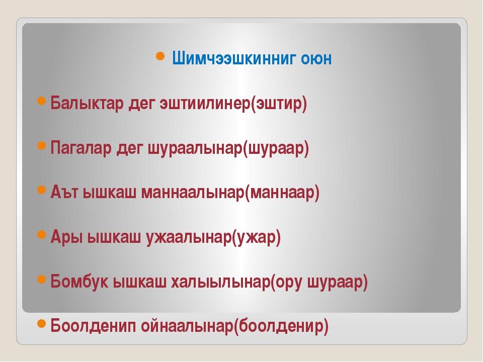 Шимчээшкинниг оюн Балыктар дег эштиилинер(эштир) Пагалар дег шураалынар(шура...