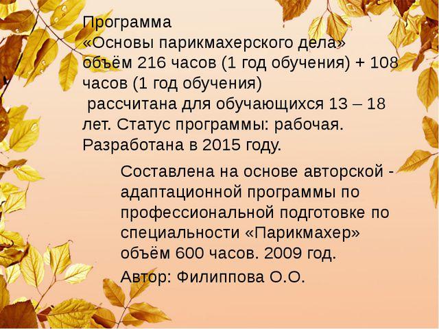 Программа «Основы парикмахерского дела» объём 216 часов (1 год обучения) + 10...