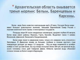 Белое море было известно новгородцам ещё в XI веке. Сегодня Белое море