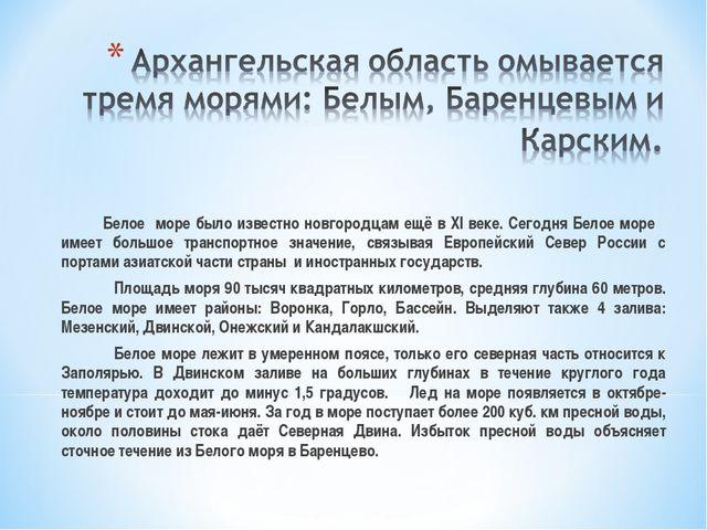 Белое море было известно новгородцам ещё в XI веке. Сегодня Белое море...