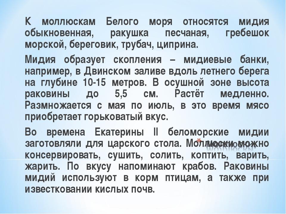 К моллюскам Белого моря относятся мидия обыкновенная, ракушка песчаная, греб...