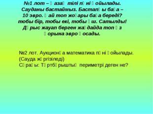 №1 лот – Қазақ тілі пәні қойылады. Сауданы бастаймыз. Бастапқы баға – 10 эвро