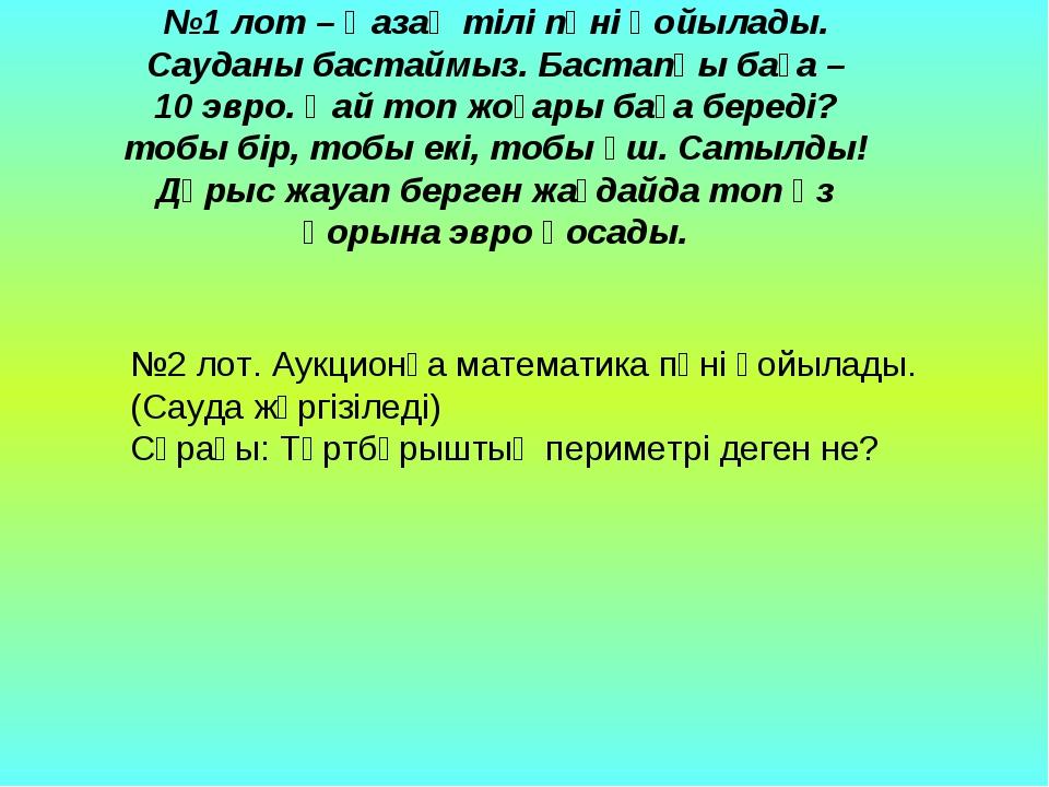 №1 лот – Қазақ тілі пәні қойылады. Сауданы бастаймыз. Бастапқы баға – 10 эвро...